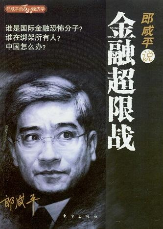 郎咸平說:金融超限戰的圖像