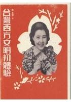 More about 台灣西方文明初體驗