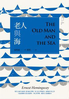 更多有關 老人與海 的事情