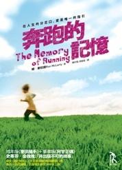奔跑的記憶的圖像