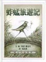 蚱蜢旅遊記的圖像