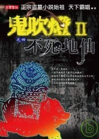 More about 鬼吹燈Ⅱ 之四