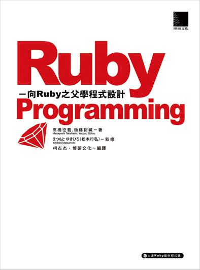 Ruby Programming的圖像