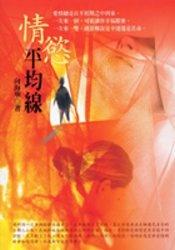 More about 情慾平均線