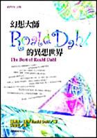 More about 幻想大師Roald Dahl的異想世界