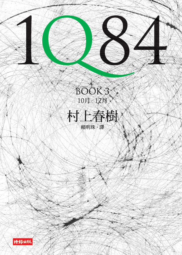 More about 1Q84 Book3