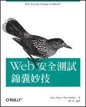 More about Web 安全測試錦囊妙計