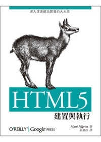 More about HTML5