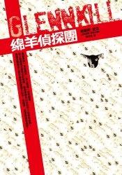 More about 綿羊偵探團