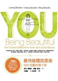 More about 善待身體就是美:你的美麗指導手冊