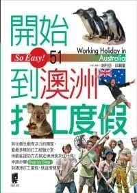 More about 開始到澳洲打工度假