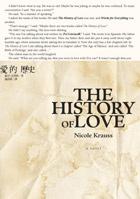 愛的歷史的圖像