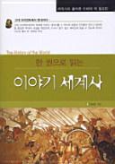 이야기 세계사(한 권으로 읽는)