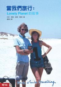當我們旅行:Lonely Planet的故事的圖像