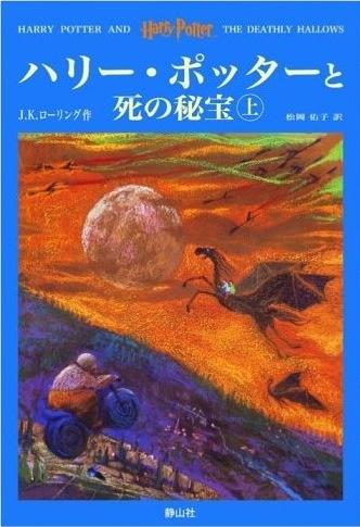 「ハリー・ポッターと死の秘宝」 7
