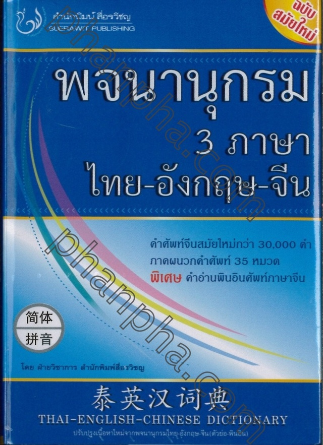 พจนานุกรม 3 ภาษา ไทย-อังกฤษ-จีน