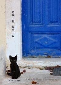 希臘.村上春樹.貓的圖像
