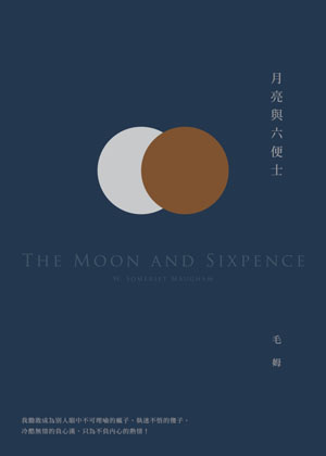 更多有關 月亮與六便士 的事情