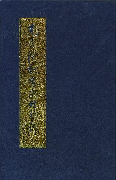 先秦汉魏晋南北朝诗的圖像