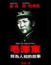 毛澤�: 鮮為人知的故事