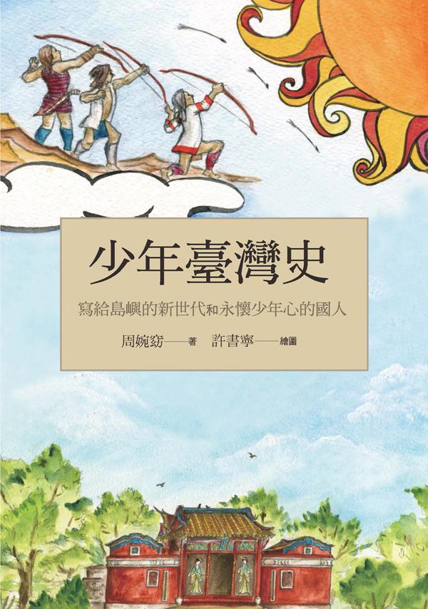 更多有關 少年臺灣史 的事情