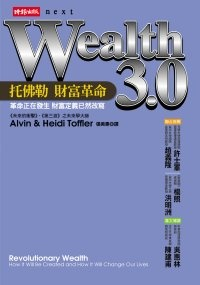 Wealth 3.0的圖像