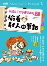 筆記女王的手帳活用術 2