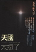 More about 天國太遠了(改版)