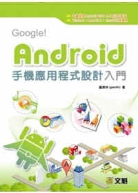 More about Google!Android手機應用程式設計入門