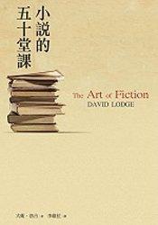 小說的五十堂課的圖像