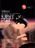 More about 幻色江戶曆