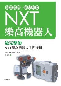 More about NXT 樂高機器人
