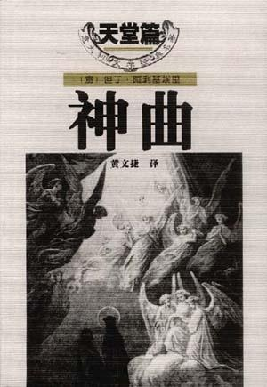 More about 神曲