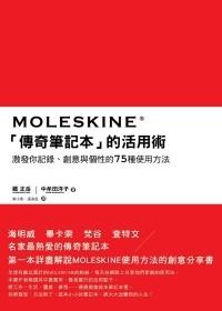 MOLESKINE「傳奇筆記本」的活用術