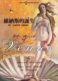 維納斯的誕生的圖像