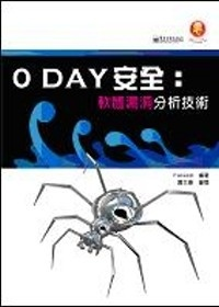 0 DAY 安全