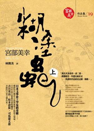 More about 糊塗蟲 (上)