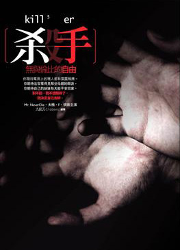 More about 殺手,無與倫比的自由