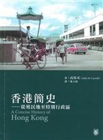 更多有關 香港簡史 的事情
