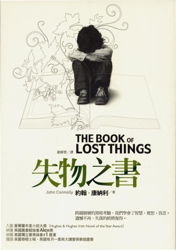 失物之書的圖像