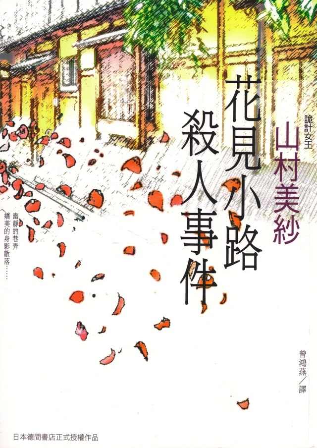 More about 花見小路殺人事件