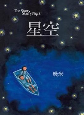 More about 星空