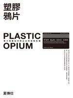 塑膠鴉片的圖像