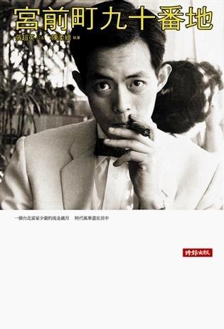 More about 宮前町九十番地