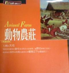 Animal Farm 動物農莊