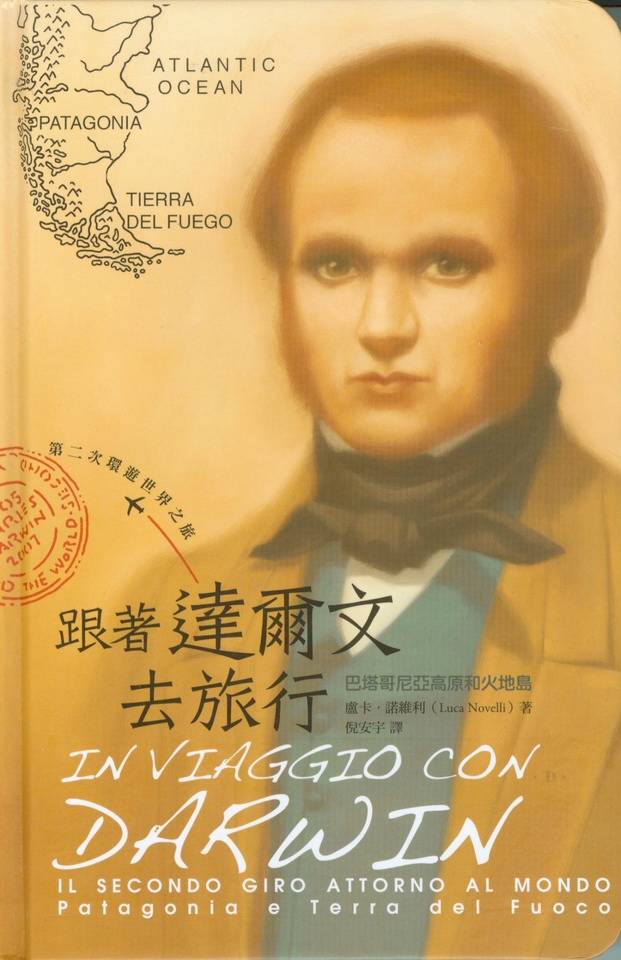 More about 跟著達爾文去旅行:第二次環遊世界之旅