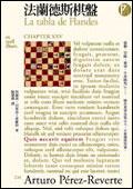 法蘭德斯棋盤的圖像