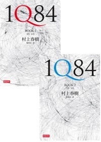 More about 1Q84