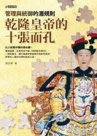 More about 乾隆皇帝的十張面孔
