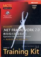 Microsoft .NET Framework 2.0 應用程式開發基礎 Ⅰ(附光碟)的圖像